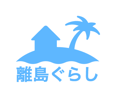 離島ぐらし  〜奄美群島に魅了されたアラサー男の移住日記〜