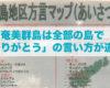 奄美群島は全部の島で「ありがとう」の言い方がまったく違う。だからオモシロい!
