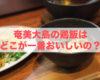 どこの鶏飯が一番おいしいの?奄美大島の人に聞いてみました!
