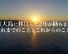 奄美大島に移住して2年が経ちました。これまでのこととこれからのこと。