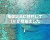 奄美大島に移住して1年が経ちました。ぶっちゃけ島暮らしってどうよ?